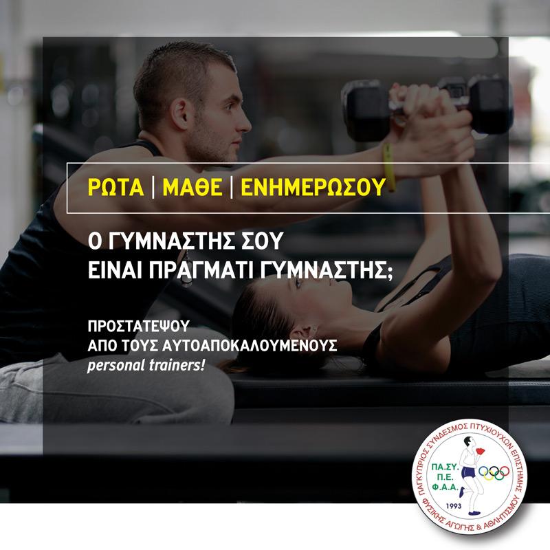 Pasypefaa - Campaign Poster, Σύνδεσμος Γυμναστών